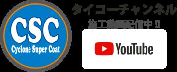タイコーチャンネル ~youtube~の画像