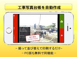 弊社の生産性向上の取り組みを太陽工業(株)様のアプリ導入事例で紹介していただきました。の画像