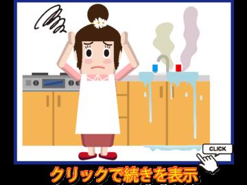 台所が詰まった時の対処法の画像