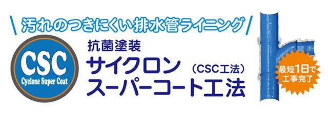 排水管更生工法サイクロンスーパーコート工法CSC工法