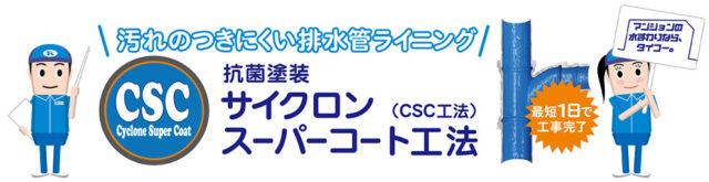 CSC工法