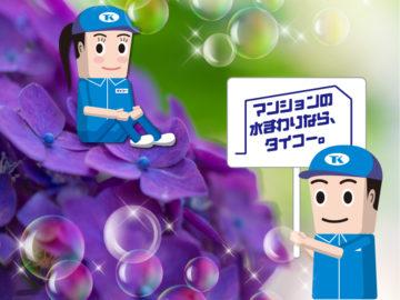 新東京支店の画像
