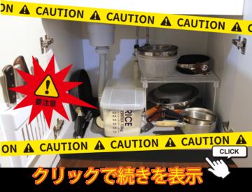 シンク下が水漏れした時の原因とお家で出来る対処法 水漏れを放置すると最悪賠償問題も!の画像
