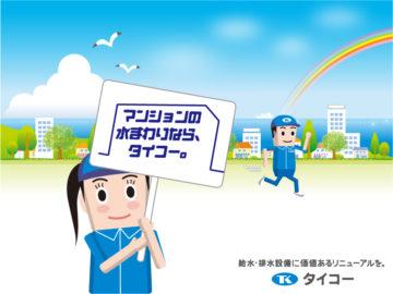 東京支店 CSC工法の展示スペースの画像