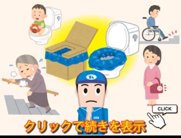 災害・緊急時に活躍する簡易トイレの画像