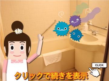 ユニットバスやお風呂のエプロン内部をキレイに保つ方法の画像