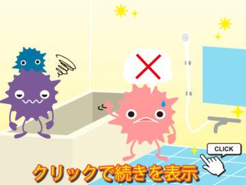 カビ予防に!すぐに実践できるお風呂の湿気対策の画像
