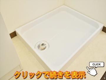 洗濯パンのお掃除方法の画像