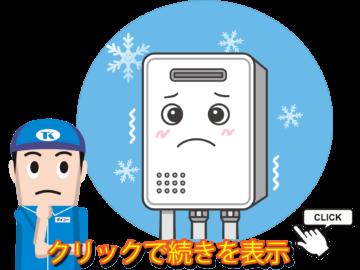 冬場必見!給湯器凍結の予防法・対処法の画像