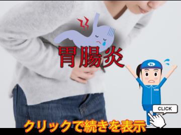 ウイルス性胃腸炎の予防はトイレの蓋を閉めることから!の画像