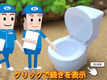 トイレつまり時の原因とお家で出来る対処法の画像