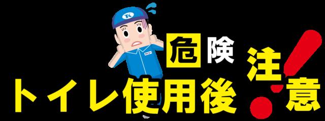 タイちゃん タイコー公式キャラクター