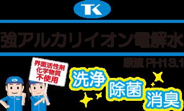 株式会社タイコー強アルカリイオン電解水洗浄除菌消臭