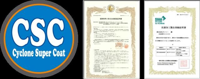 CSC工法審査証明書とSIAA証明書