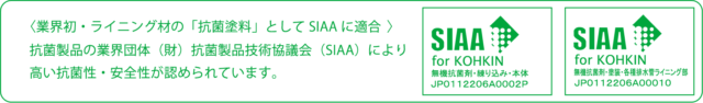 業界初・ライニング材の「抗菌塗料」としてSIAAに適合 抗菌製品の業界団体㈶抗菌製品技術協議会(SIAA)により高い抗菌性・安全性が認められています。