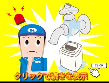洗濯機の蛇口付近から水漏れした時の原因とお家で出来る対処法の画像