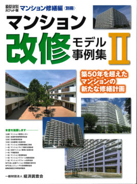 マンション改修モデル事例集Ⅱ に、タイコーが掲載されましたの画像