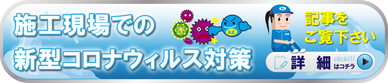 ウィルス感染 配管 排管清掃 抗菌配管