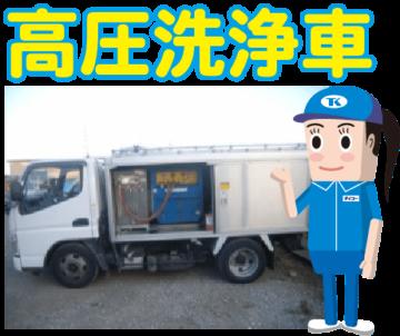 排水管清掃用高圧洗浄車