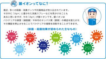 3つの除菌抗菌プロジェクト、清潔のためのタイコーの取り組みの画像