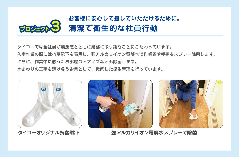 タイコー抗菌靴下