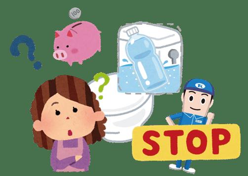 トイレタンク破損 トイレ 排水