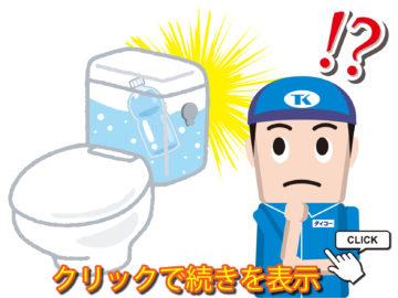 トイレのタンクにペットボトルを入れてはいけない理由の画像