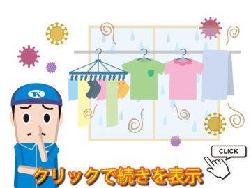 洗濯機の嫌な臭いの原因とお家でできる対処法の画像