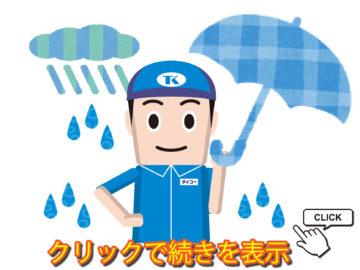 梅雨真っ只中!雨漏りが起きた時のお役立ちアイテムと応急処置の方法をご紹介!の画像
