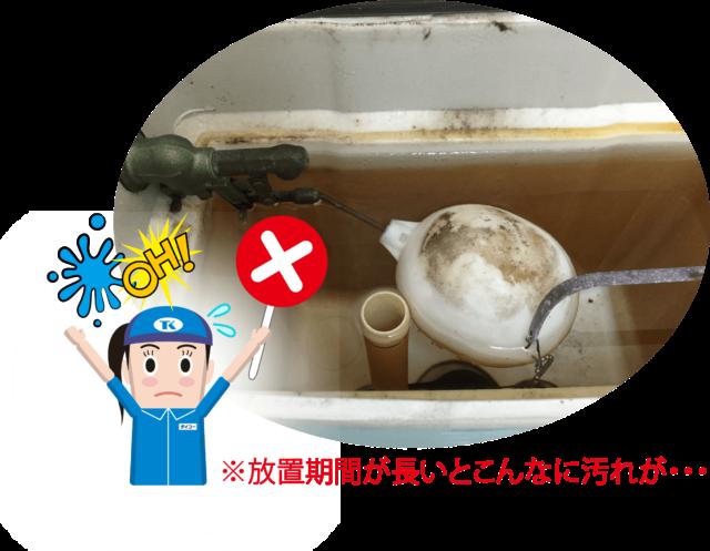 トイレタンク内の汚れ図