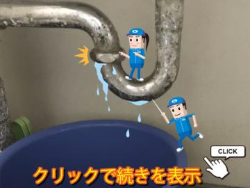 キッチンが水漏れした時の原因と対処法の画像