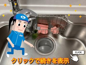 キッチンのシンク内・排水口のお掃除方法の画像