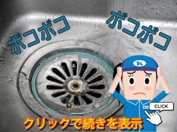 排水管からボコボコ音が聞こえる!?原因と対策をご紹介の画像