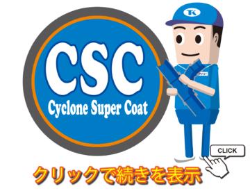 マンション・ビルの排水管更生工事に最適! 抗菌塗装CSC(サイクロンスーパーコート)工法の画像