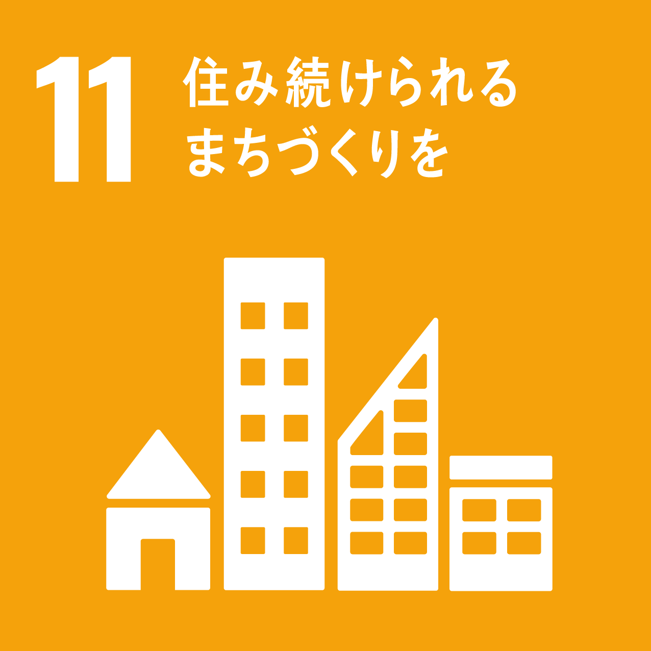 SDGs 住み続けられる まちづくり