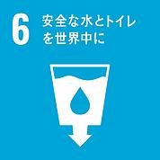 SDGs 安全な水 安全なトイレ