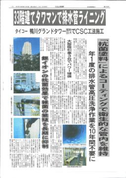 マンション管理新聞に掲載されました。 の画像