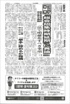 『マンション管理新聞』2021年(令和3年)2月5日第1161号 の画像