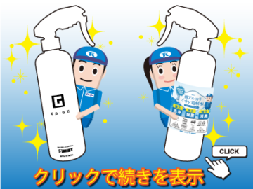 次亜塩素酸水と強アルカリイオン電解水どちらを選べばいい?用途の違いは?の画像