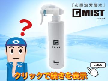 次亜塩素酸水って本当に安全?G-MIST100って何?用途や成分を解説します。の画像