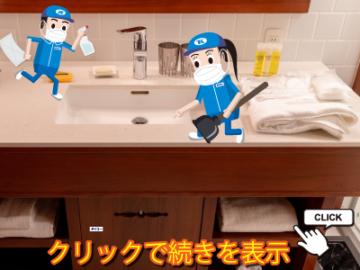 洗面所つまり時の主な原因とご家庭で出来る対処法とは?の画像