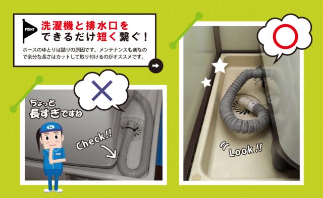 洗濯機排水ホースの適切な長さ