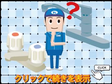 水栓の寿命と交換のタイミングをご紹介の画像