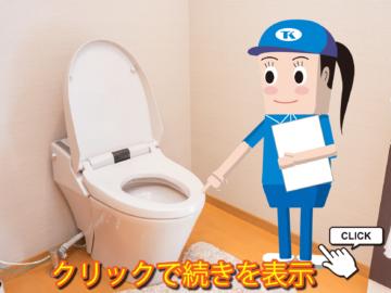 タンクレストイレのメリット・デメリットをご紹介します。の画像