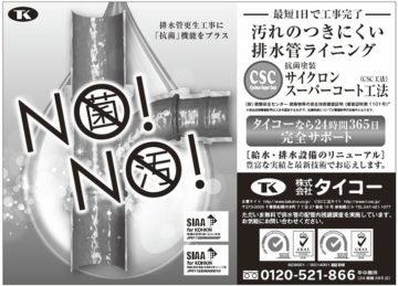 マンション管理新聞の画像