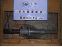 専有部分排水管更新工事