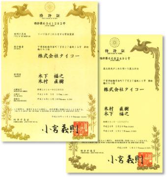 特許取得の画像