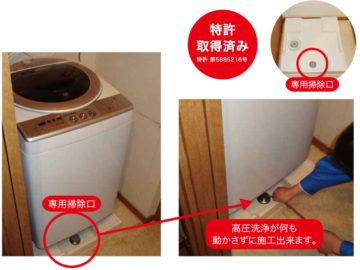 排水管メンテナンスが簡単に出来る掃除口付き 洗濯機パンの画像