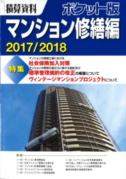積算資料ポケット版マンション修繕編 2017/2018の画像