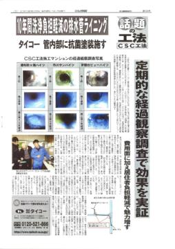 『マンション管理新聞』2017年(平成29年)3月25日・第1034号の画像